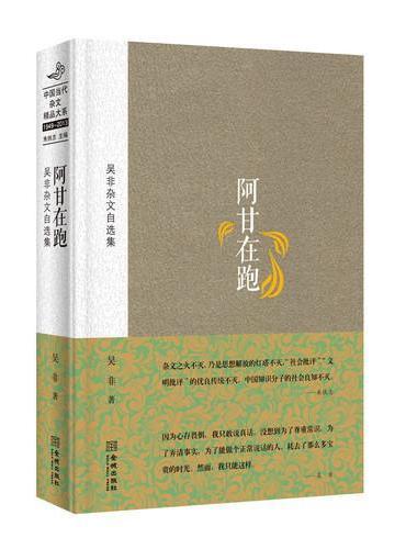 阿甘在跑:吴非杂文自选集