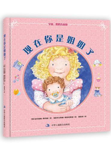 现在你是姐姐了(二胎绘本系列,亲子阅读时间,帮助父母引导孩子如何接受弟弟妹妹!)