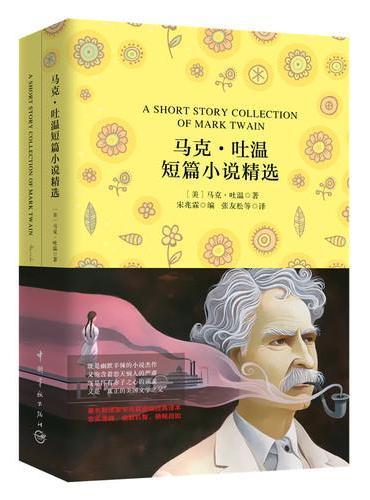 马克·吐温短篇小说精选 软精装珍藏版(买中文版送英文版)