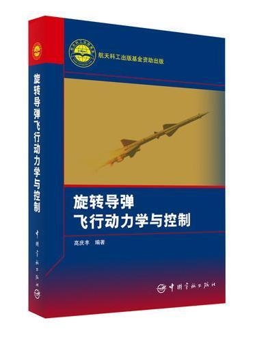 旋转导弹飞行动力学与控制
