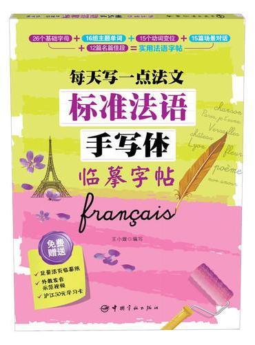 标准法语手写体临摹字帖:每天写一点法文