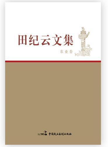 田纪云文集·农业卷