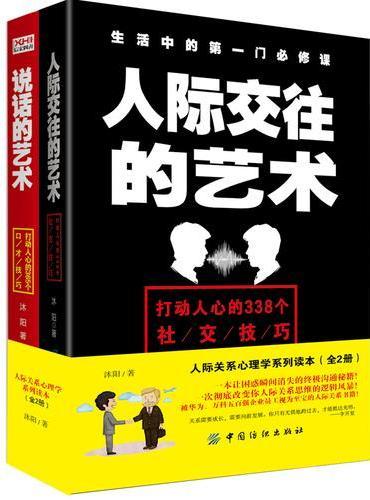 人际关系心理学系列读本(全2册)