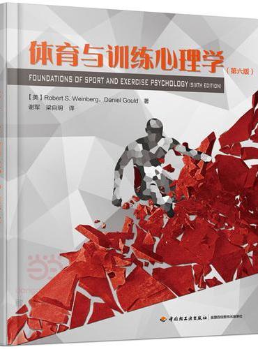 体育与训练心理学(第六版)(万千心理)