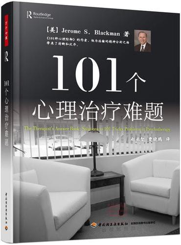 101个心理治疗难题(万千心理)