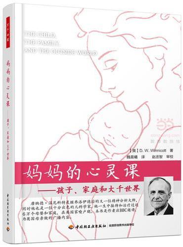 妈妈的心灵课——孩子、家庭和大千世界(万千心理)