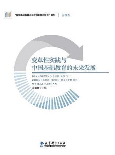 """""""我国基础教育未来发展新特征研究""""主报告:变革性实践与中国基础教育的未来发展"""