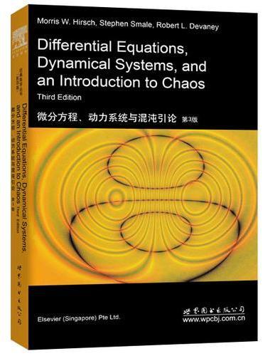 微分方程、动力系统与混沌引论 第3版