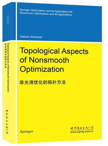 非光滑优化的拓扑方法