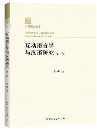 互动语言学与汉语研究(第一辑)