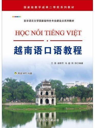 越南语口语教程