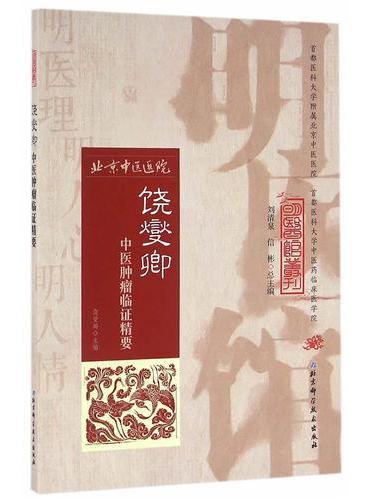 明医馆丛刊 11 饶燮卿中医肿瘤临证精要