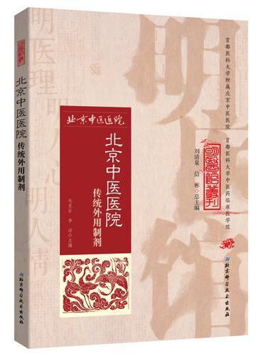 明医馆丛刊 1  北京中医医院传统外用制剂