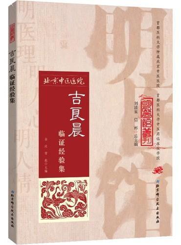 明医馆丛刊 8 吉良晨临证经验集