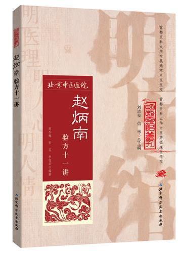 明医馆丛刊 33 赵炳南验方十一讲