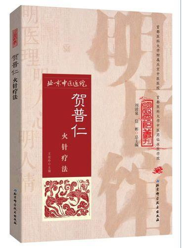 明医馆丛刊 6 贺普仁火针疗法