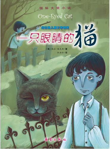 国际大奖小说--一只眼睛的猫