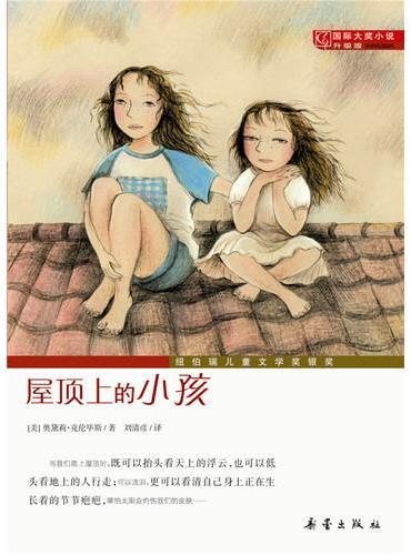 国际大奖小说(升级版)--屋顶上的小孩