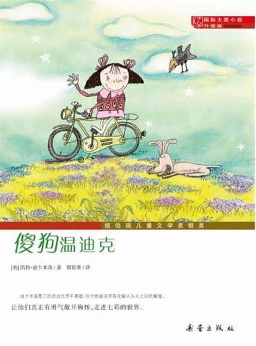 国际大奖小说(升级版)--傻狗温迪克