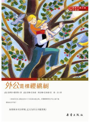 国际大奖小说(升级版)--外公是棵樱桃树