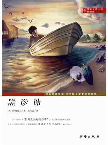 国际大奖小说(升级版)--黑珍珠
