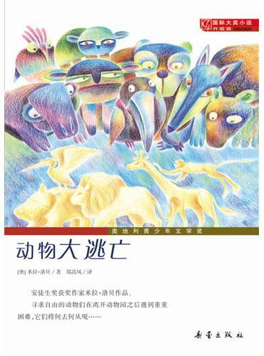 国际大奖小说(升级版)--动物大逃亡