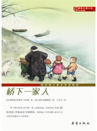 国际大奖小说(升级版)--桥下一家人