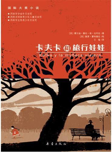 国际大奖小说--卡夫卡和旅行娃娃