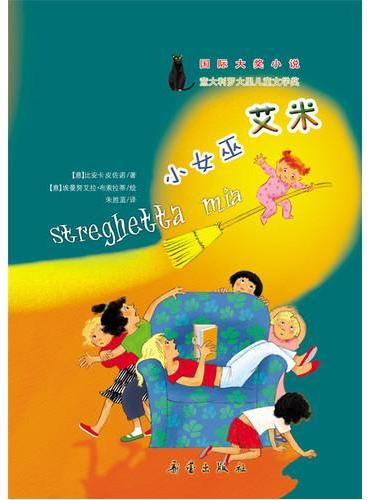 国际大奖小说--小女巫艾米