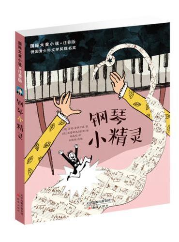 国际大奖小说注音版——钢琴小精灵