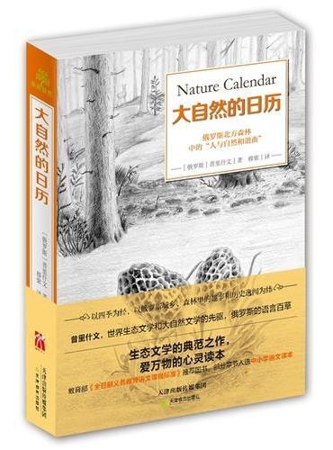 亲近自然:大自然的日历