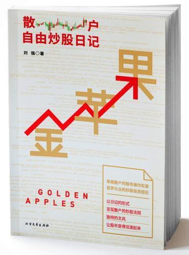 金苹果——散户自由炒股日记