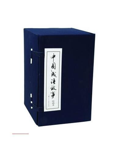 中国成语故事(1-60)函装蓝皮书