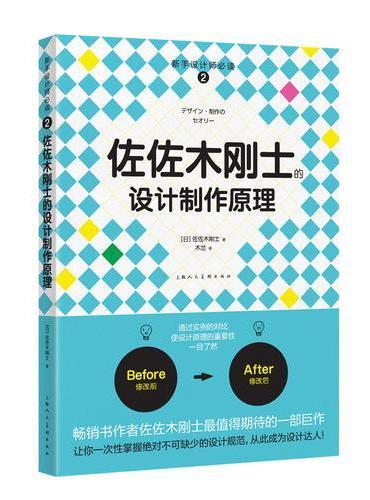 佐佐木刚士的设计制作原理(新手设计师必读系列丛书)