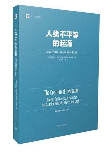 人类不平等的起源——通往奴隶制、君主制和帝国之路(大学译丛)