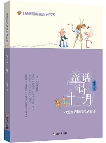 儿童阅读专家指导书系·童话诗十二月