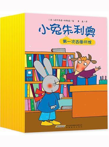 小兔朱利奥系列(全15本)