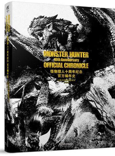 怪物猎人十周年纪念 : 官方编年史
