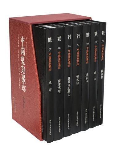 中国篆刻聚珍(第一辑)(套装共7册)