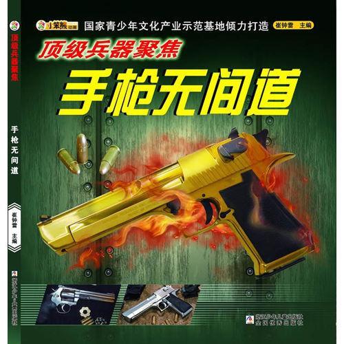 顶级兵器聚焦:手枪无间道