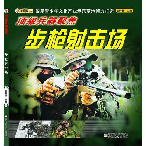 顶级兵器聚焦:步枪射击场