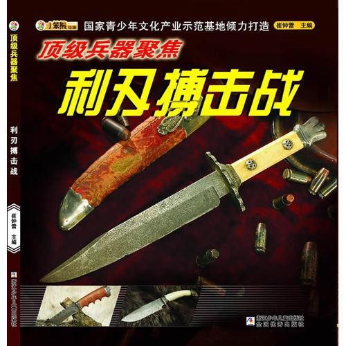 顶级兵器聚焦:利刃搏击战