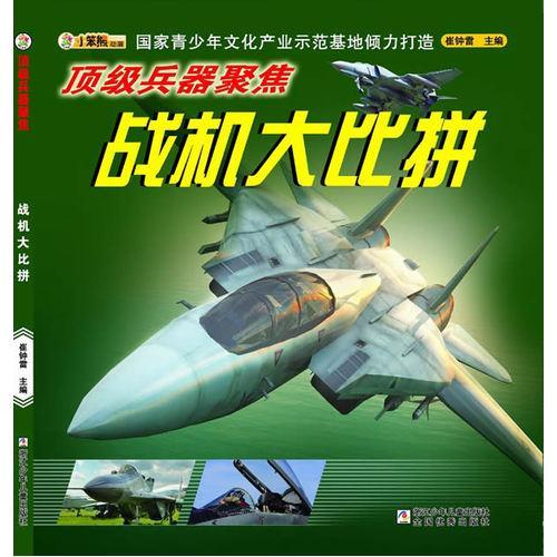 顶级兵器聚焦:战机大比拼
