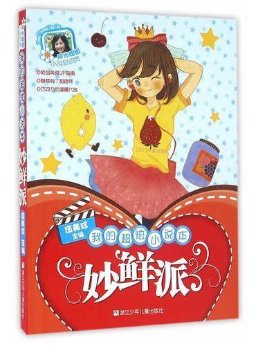 阳光姐姐小说总动员:我的超炫小说本 妙鲜派