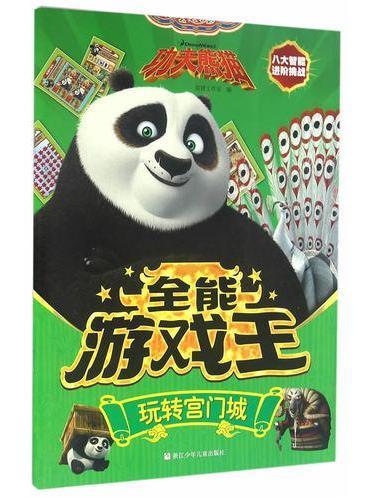 功夫熊猫全能游戏王:玩转宫门城
