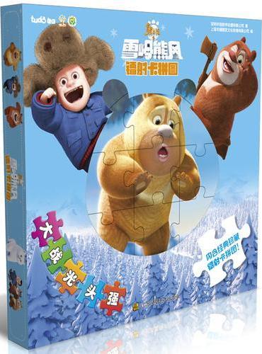 熊出没之雪岭熊风镭射卡拼图-大战光头强
