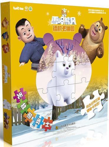 熊出没之雪岭熊风镭射卡拼图-无敌熊勇士