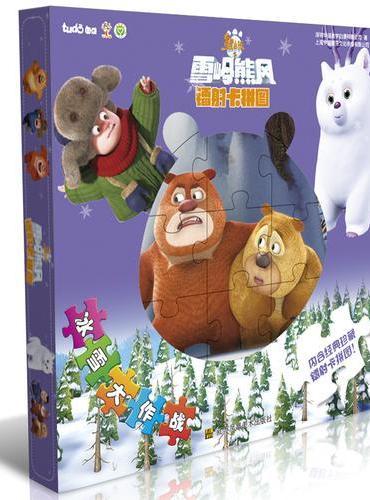 熊出没之雪岭熊风镭射卡拼图-冰雪大作战