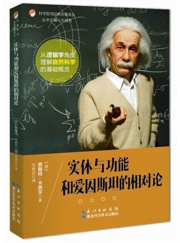 科学哲学经典名著译丛:实体与功能和爱因斯坦的相对论