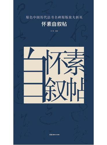 原色中国历代法书名碑原版放大折页:怀素自叙帖